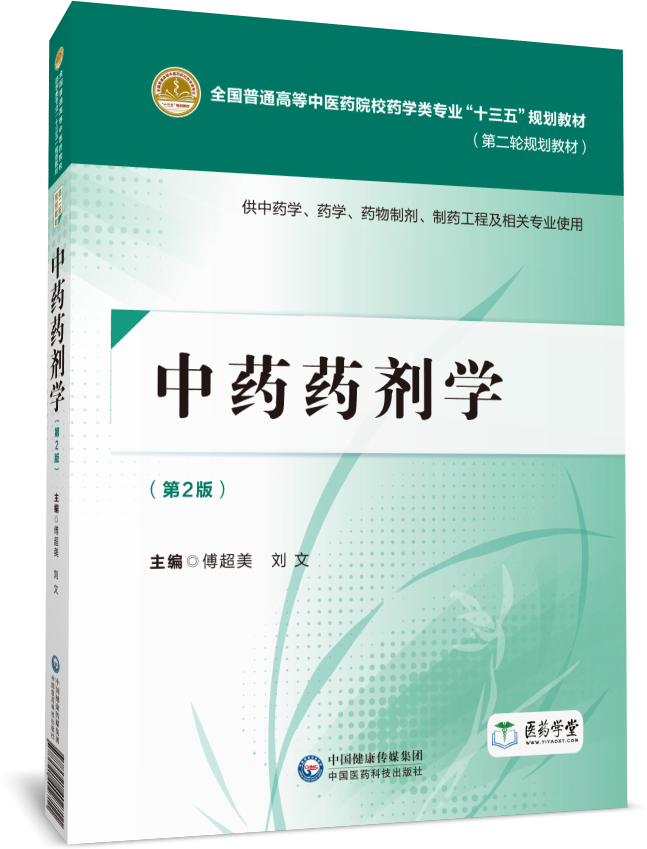 中药药剂学_中药药剂学(第2版)_教材详情