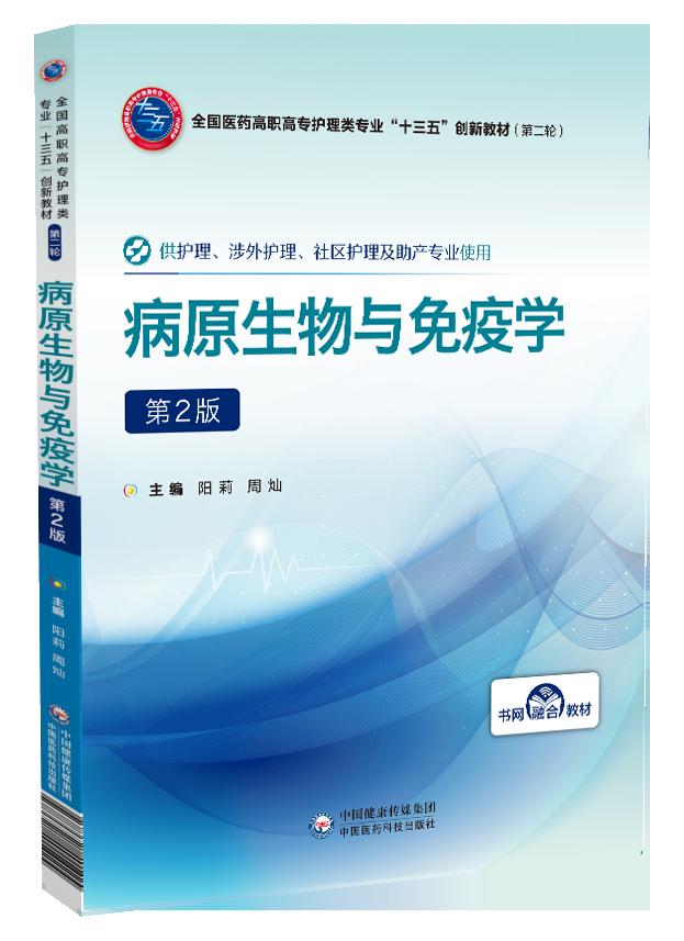 免疫与病原微生物学_病原生物与免疫学(第2版)_教材详情